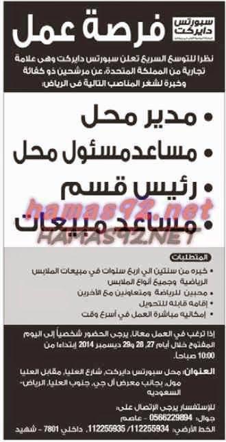 وظائف خالية مصرية وعربية وظائف خالية من جريدة عكاظ السعودية الاحد 28 12 201 Mobile Boarding Pass