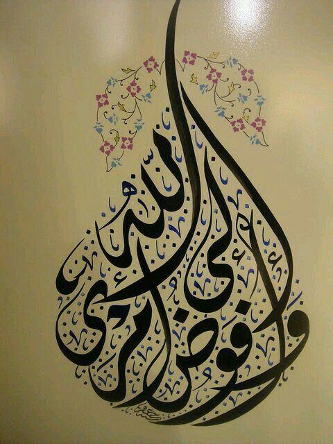 وأفوض أمري إلى الله إن الله بصير بالعباد Islamic Calligraphy Islamic Art Calligraphy Islamic Calligraphy Painting