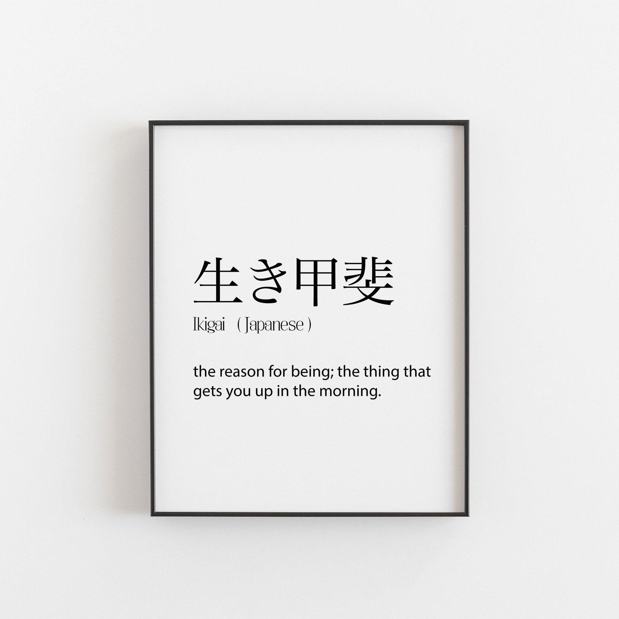 Japanese Art Japanese Print A3 Quote Print Ikigai Japanese  Etsy