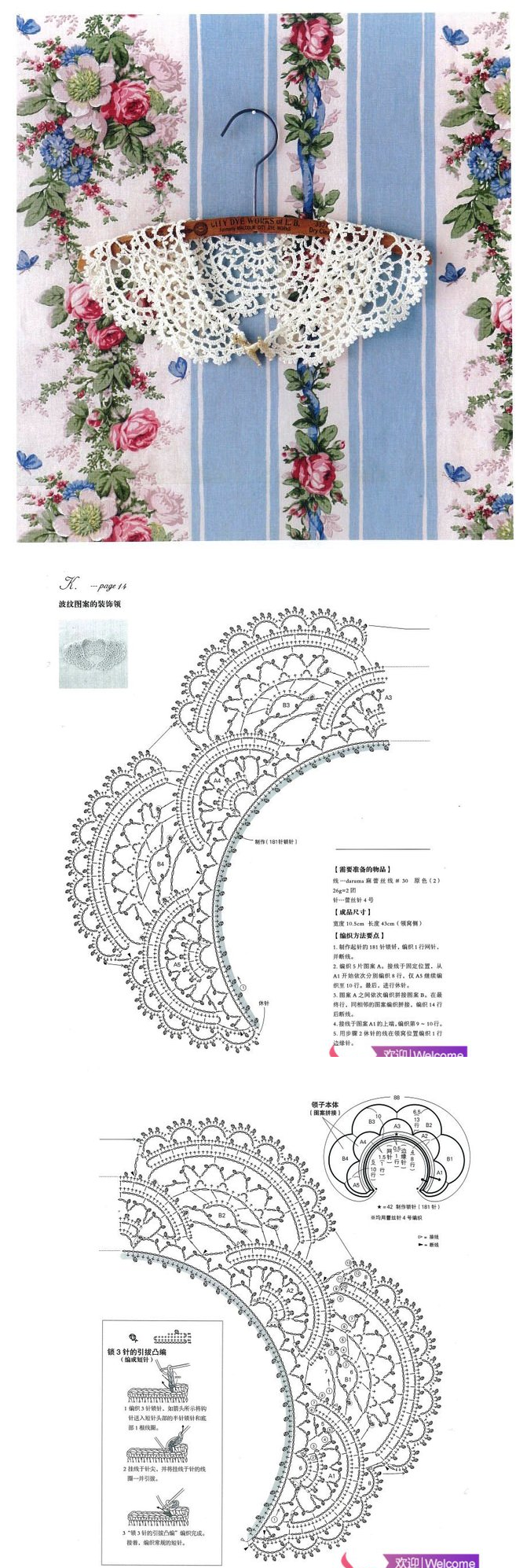 Reading Japanese Crochet Diagram Wire Data Schema Patterns Collar On Pinterest Lace Doily With Diagrams Decorative