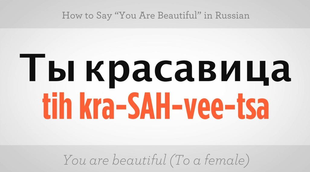 You Are Beatiful Russian Pen4pals