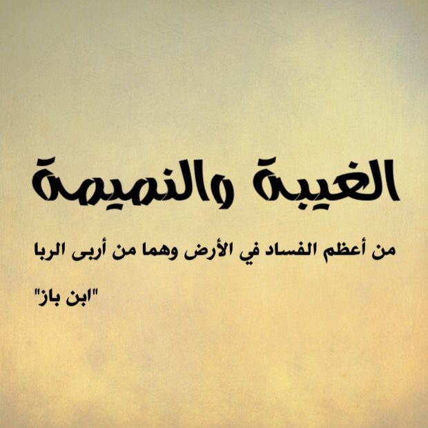 الغيبة و النميمة Words Quotes Me Quotes