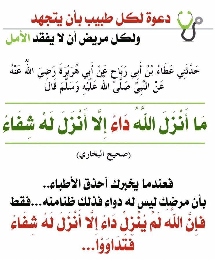 Pin By Enigma On علم Learn Quran Listen To Quran Quran Translation