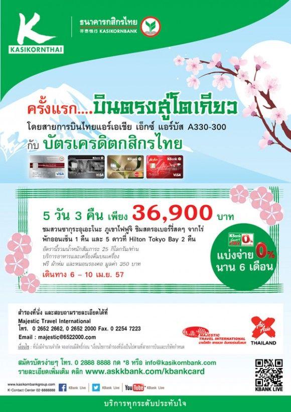 โปรโมชั่นบัตรเครดิตกสิกรไทย ให้คุณบินสู่โตเกียว 5 วัน 3