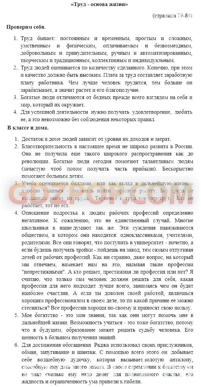 Гдз по русскому языку рабочая тетрадь 4 класс желтовская калинина бесплатно без регистрации и смс