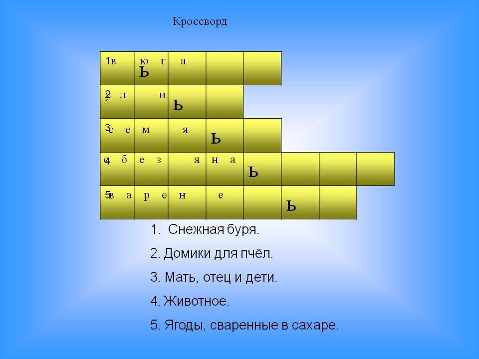 Списывай.ру 6 класс история средних веков рабочая тетрадь кросоворд