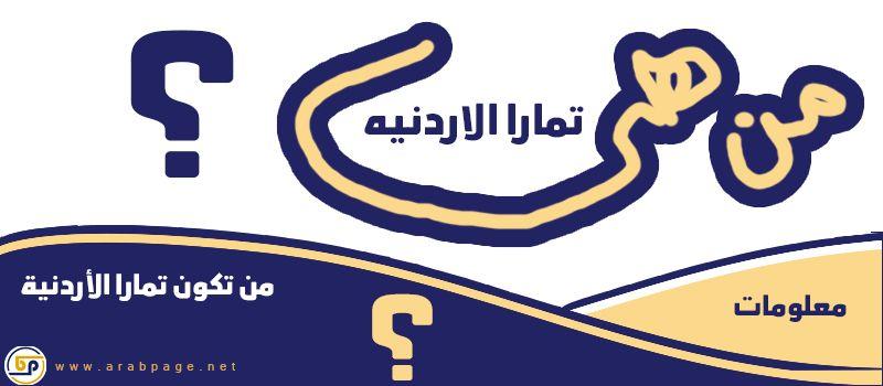 من هي تمارا الأردنية سناب شات انستقرام School Logos Cal Logo Logos