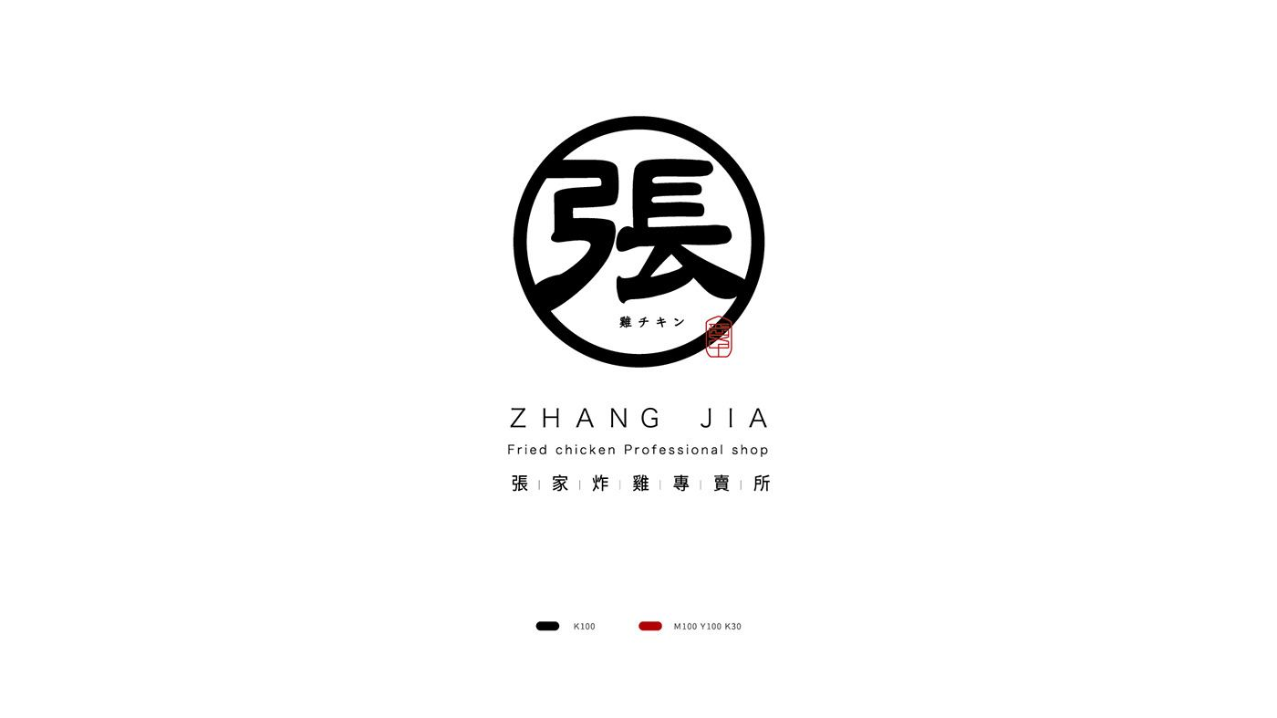 張家炸雞專賣所品牌規劃設計on Behance Logo Design Graphic Design