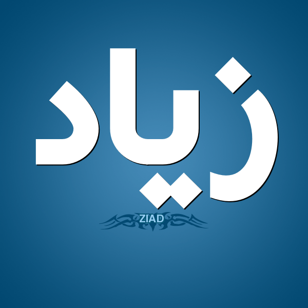 اسم زياد مكتوب علي صور Tech Company Logos Company Logo Messenger Logo