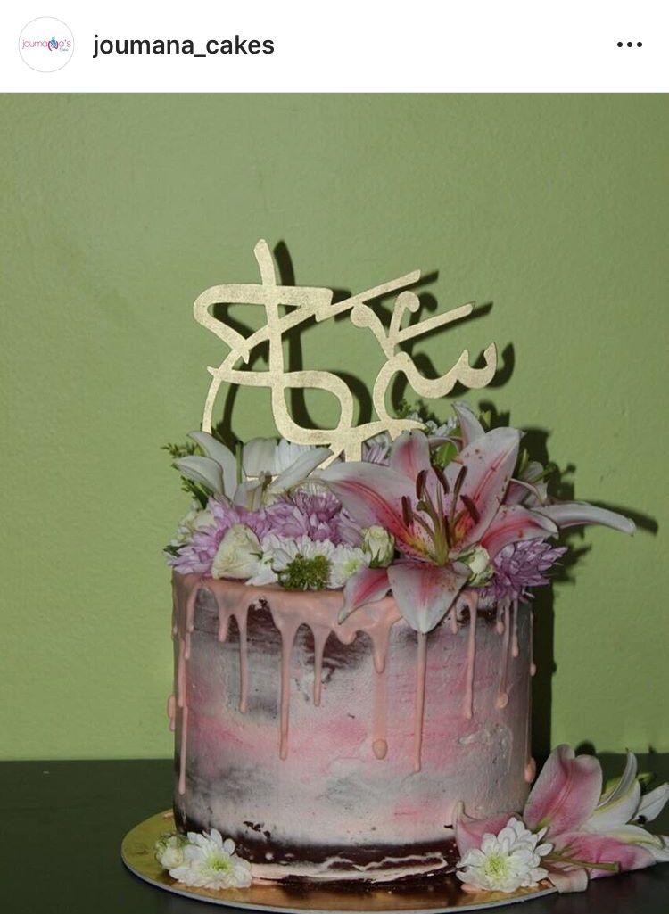 Graduation Cake Cupcakes Toppers كيكه خطوبه كيكات تخرج كيكات تخرج بإسم سماح Cake Desserts Aesthetic Photography
