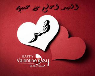 صور عيد الحب 2021 اسمك واسم حبيبك على صور عيد الحب زينه Blog Posts Happy Day Valentines