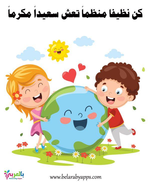 بطاقات ارشادية عن النظافة الشخصية للاطفال عبارات عن النظافة بالعربي نتعلم Earth Day Earth Day Drawing Earth Day Crafts