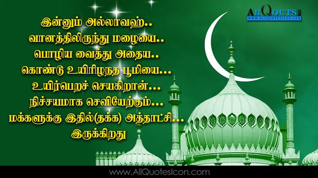 Tamil Quran Inspirational Quotes Life Quotes Whatsapp Status Tamil