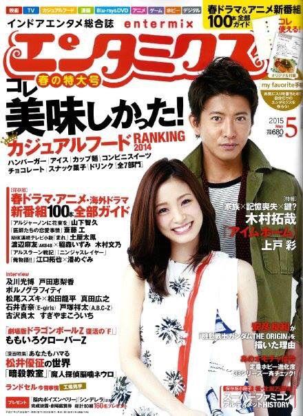 takuya kimura anan 表紙 拓哉 表紙