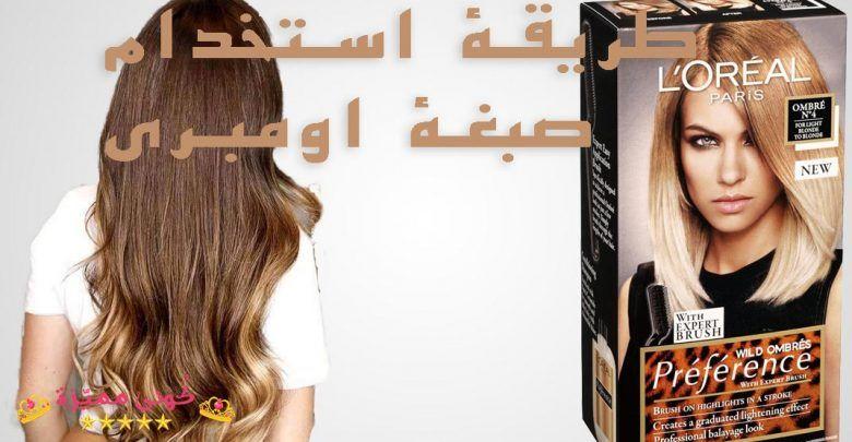 طريقة صبغ الشعر اومبري بجميع درجات الالوان في البيت صبغة اومبري Hairstyles Haircolor قصات شعر قصير صبغة اومب Ombre Hair How To Do Ombre Ombre Hair At Home