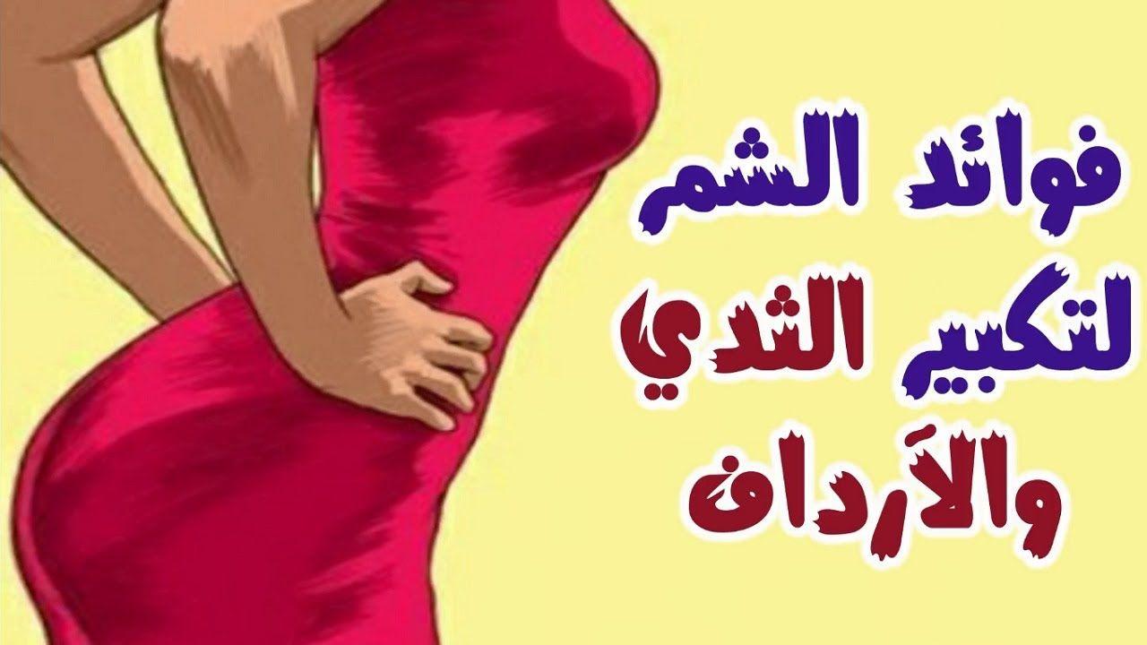فوائد الشمر لتكبير الثدي والمؤخرة فوائد زيت عشبة الشمر لتكبير الصدر وا Red Formal Dress Formal Dresses Fashion