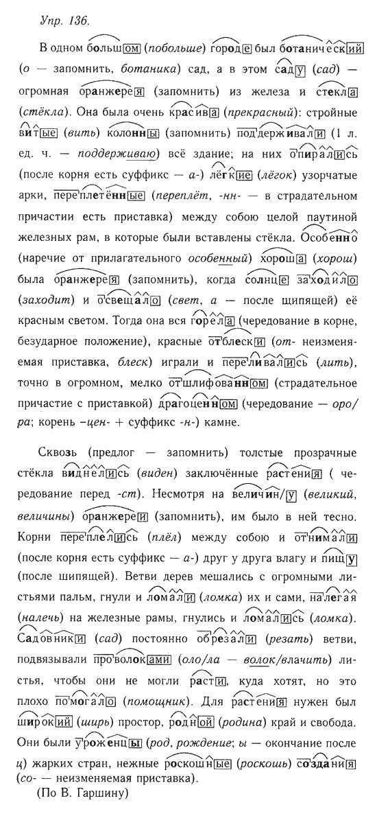 Готовое домашнее задание по русскому языку в учебнике 11-10класс