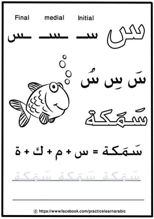 My First Letters And Words Book حرف السين Practicelearnarabic For More Exercicesو Please Joi Learn Arabic Alphabet Learn Arabic Language Arabic Worksheets