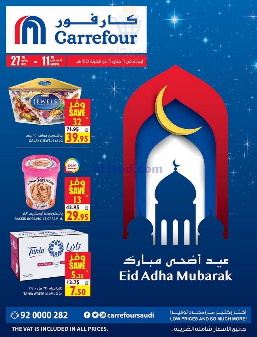 كارفور السعودية عروض الأضحى حتى 11 8 فروع كارفور Frosted Flakes Cereal Box Cereal Box Carrefour