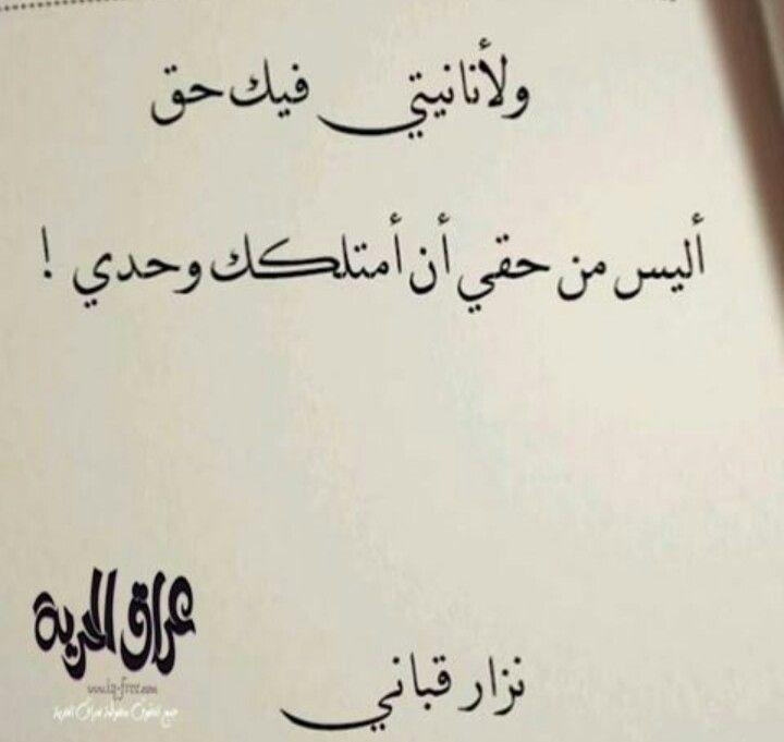 نزار قباني Arabic Calligraphy Quotes Calligraphy