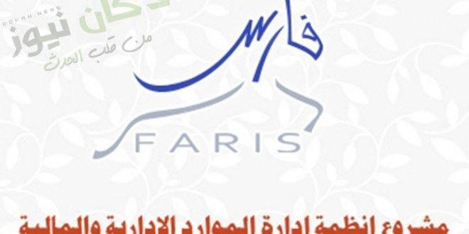 نظام فارس الخدمة الذاتية من وزارة التعليم السعودية 1438 Calligraphy Arabic Calligraphy News