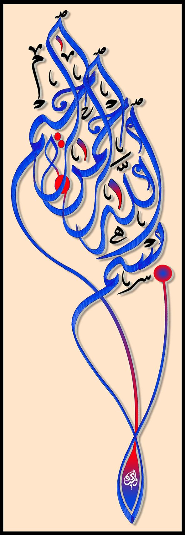 بسملة ديواني جلي بسم الله الرحمن الرحيم Islamic Calligraphy Arabic Calligraphy Word Drawings
