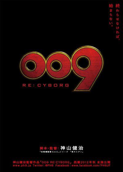 映画『009 RE:CYBORG』 - シネマトゥデイ
