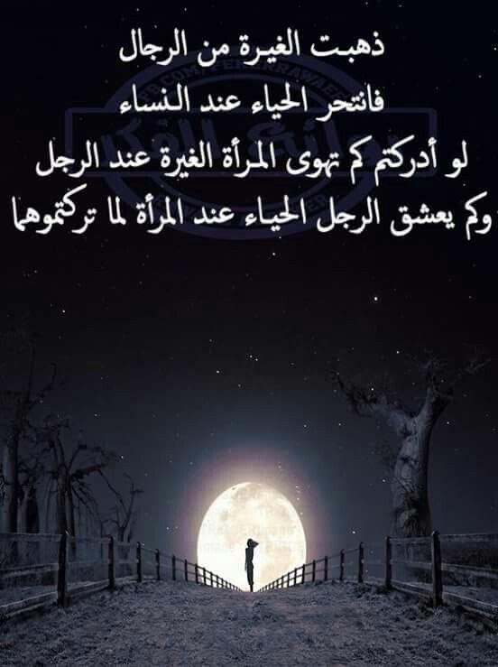 كم يعشق الرجل حياء المرأة Touching Words Beautiful Words Arabic Quotes