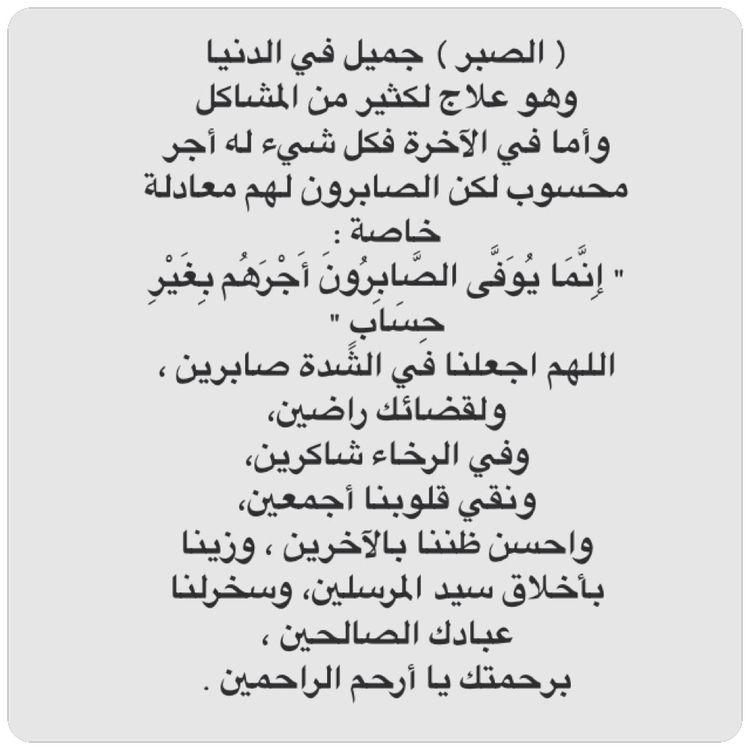 Desertrose الصبر جميل في الدنيا وهو علاج لكثير من المشاكل وأما في الآخرة فكل شيء له أجر محسوب لكن الصابرون لهم معادلة خاصة Quotes Arabic Quotes Math