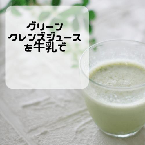 【口コミレビュー】グリーンクレンズジュース初回0円で購入するならココ!   きれいごと
