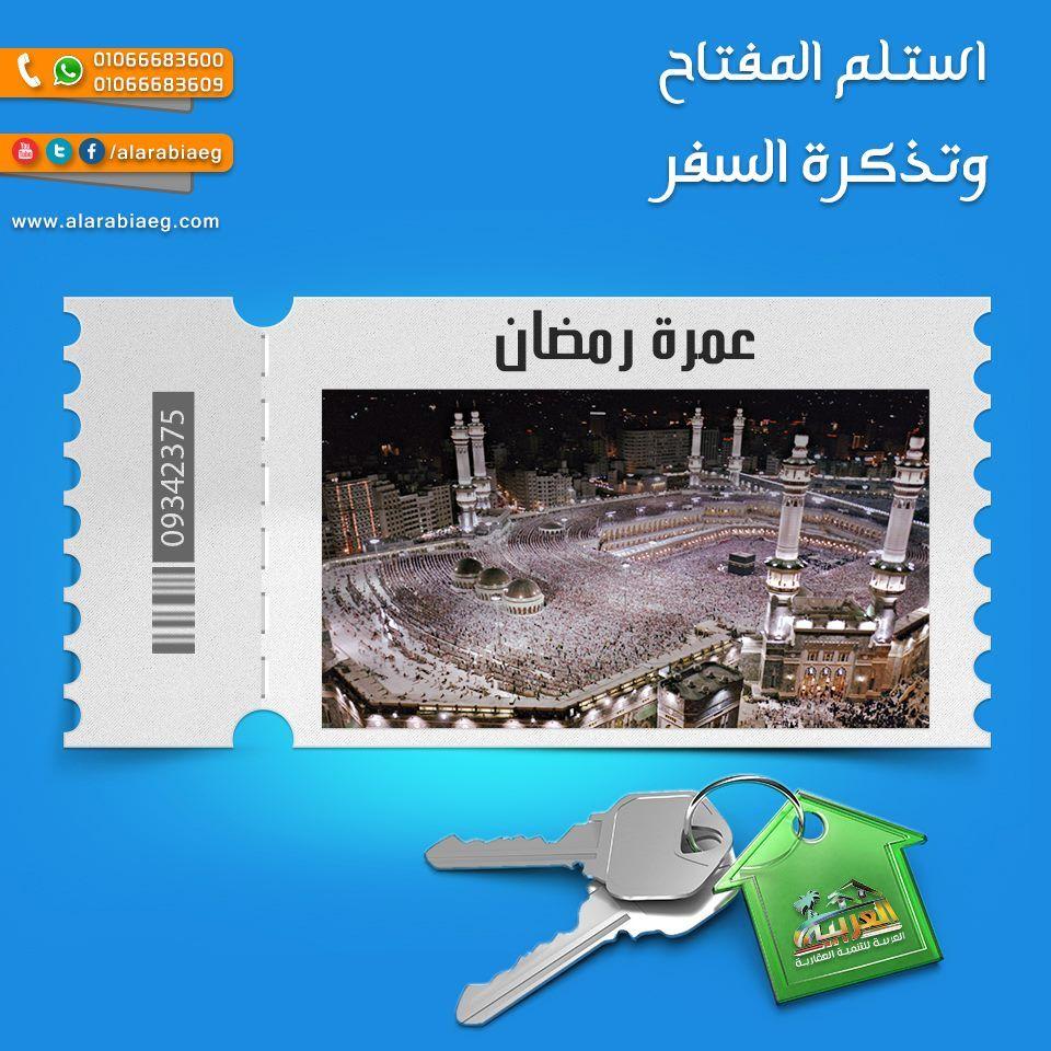الشركة العربية Islam