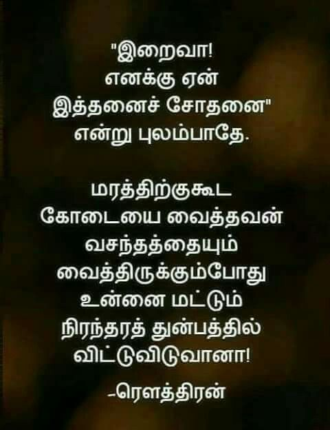 Pin By K Muthukumar On Friends Quotes Pinterest Nice Words
