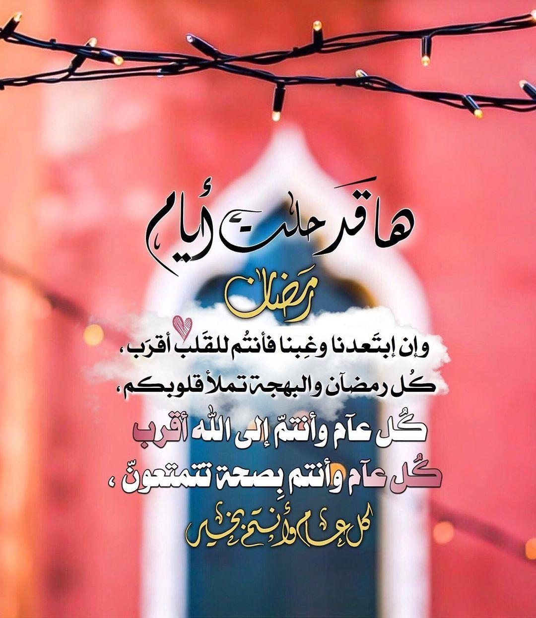 Pin By رغــــــد On رمــــضــان Ramadan Arabic Poetry Ramadan Mubarak