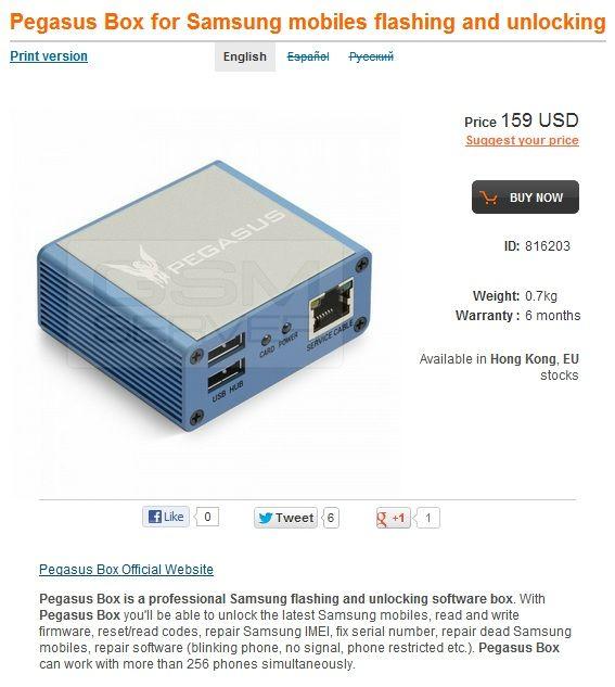 pegasus box software