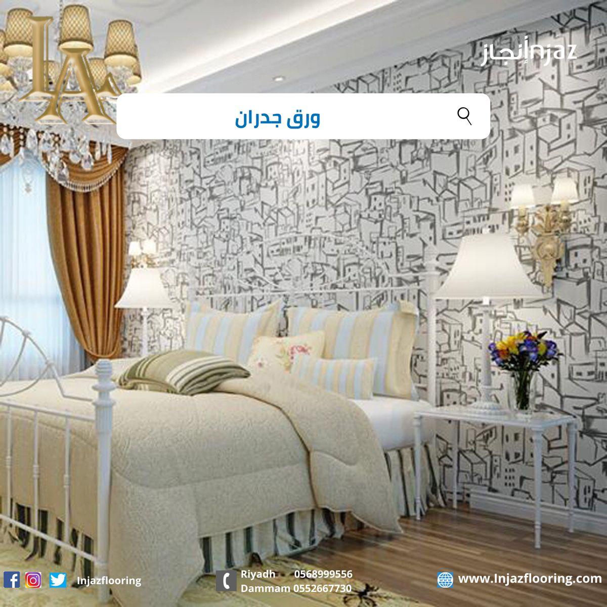 منتجات مختلفة من شركة إنجاز Bedroom Wall Designs Wallpaper Walls Bedroom Wall Decor Living Room