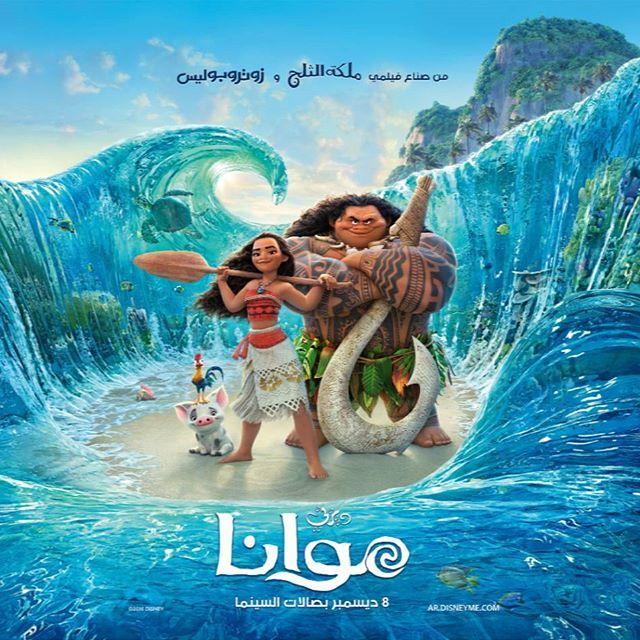 Disney Moana Vaiana Logo Thestoryofmoana Storymaui