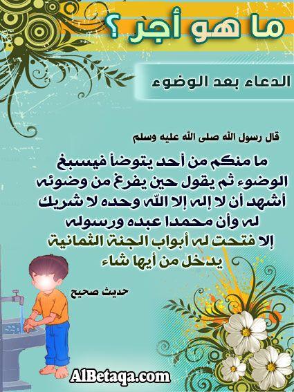 ماهو أجر What Is Islam Ahadeeth Hadith