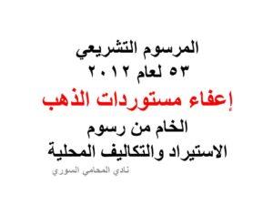 مرسوم اعفاد الذهب الخام من رسوم الاستيراد نادي المحامي السوري Arabic Calligraphy
