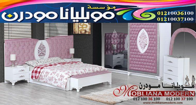 اثاث موبليانا مودرن غرف نوم بالاسعار غرف نوم مودرن بالاسعار Furniture Home Home Furniture