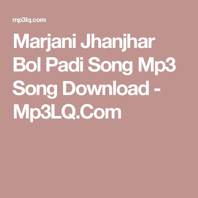Marjani Jhanjhar Bol Padi Song Mp3 Song Download - Mp3LQ.Com