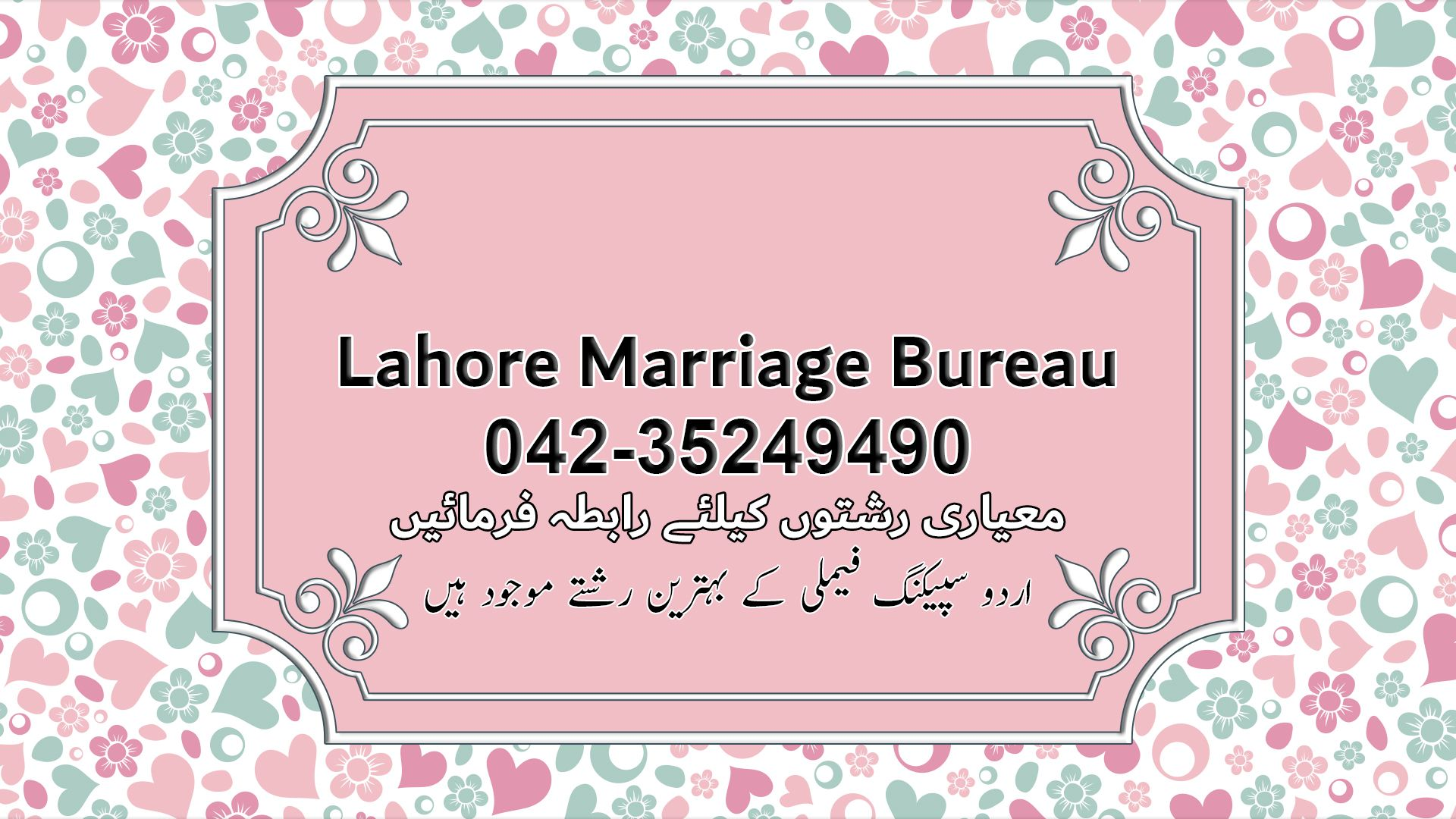 Matchmaking in Lahore