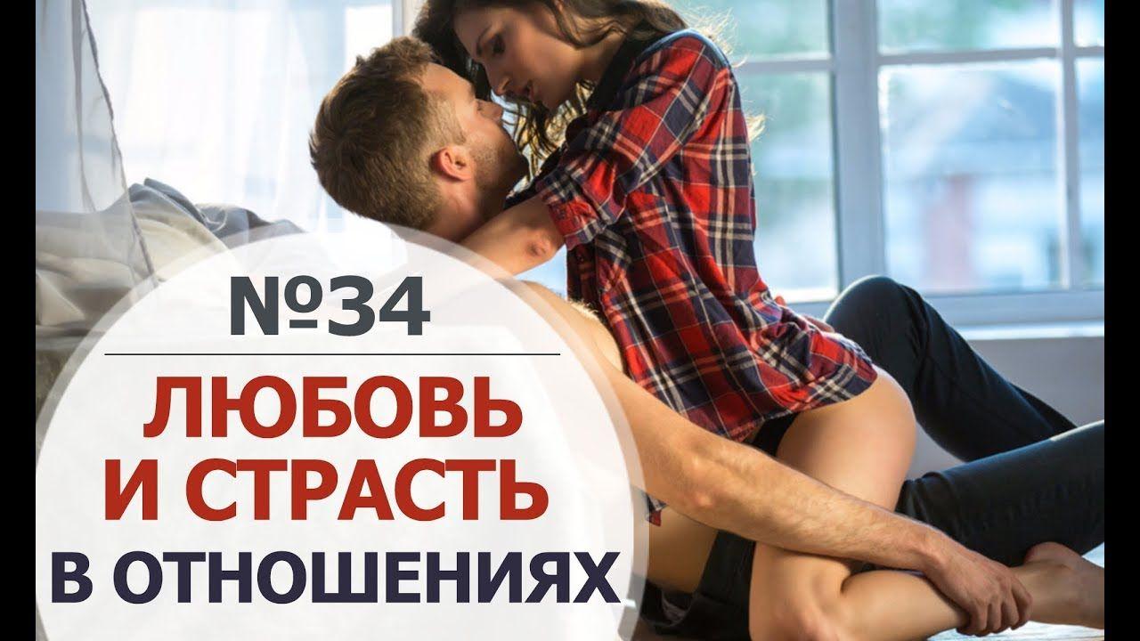 Любовь мужчина и женщина секс
