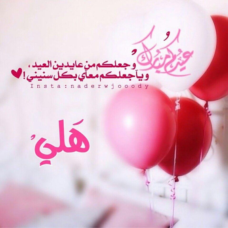 Pin By 향수 스프레이 On أهلي Eid Eid Mubarak Arabic Coffee