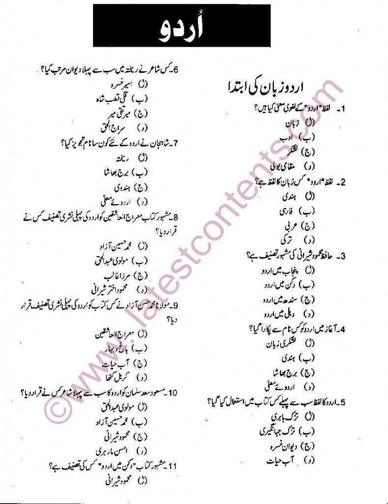 mcqs urdu islamiat social studies science pedadgogy teaching