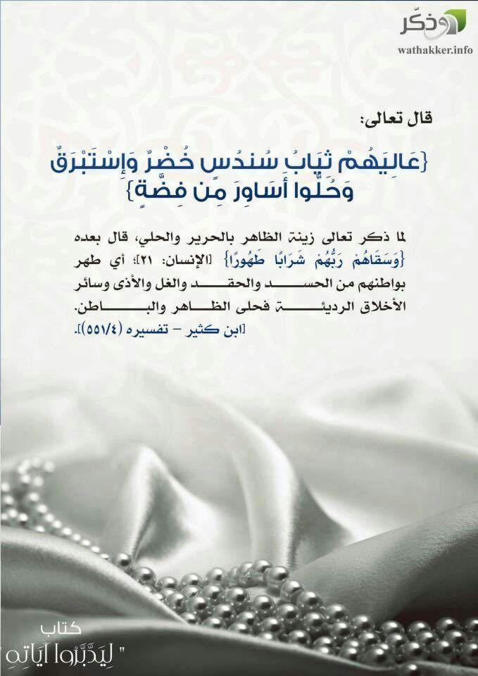 ثياب سندس Islam Life Quran