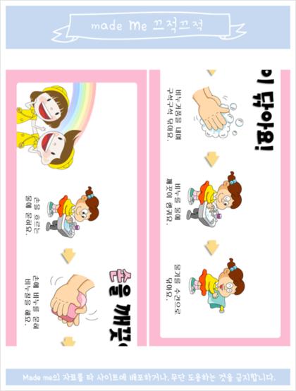 Made Me 공유종료 화장실 사용방법 손씻는 순서 양치하는 순서 포스터 네이버 블로그 어린이집 만들기 유치원 아이디어 순서도