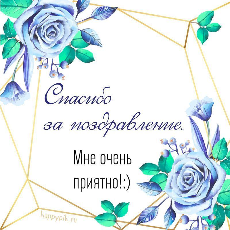 otkritki-s-blagodarnostyu-za-pozdravleniya foto 11