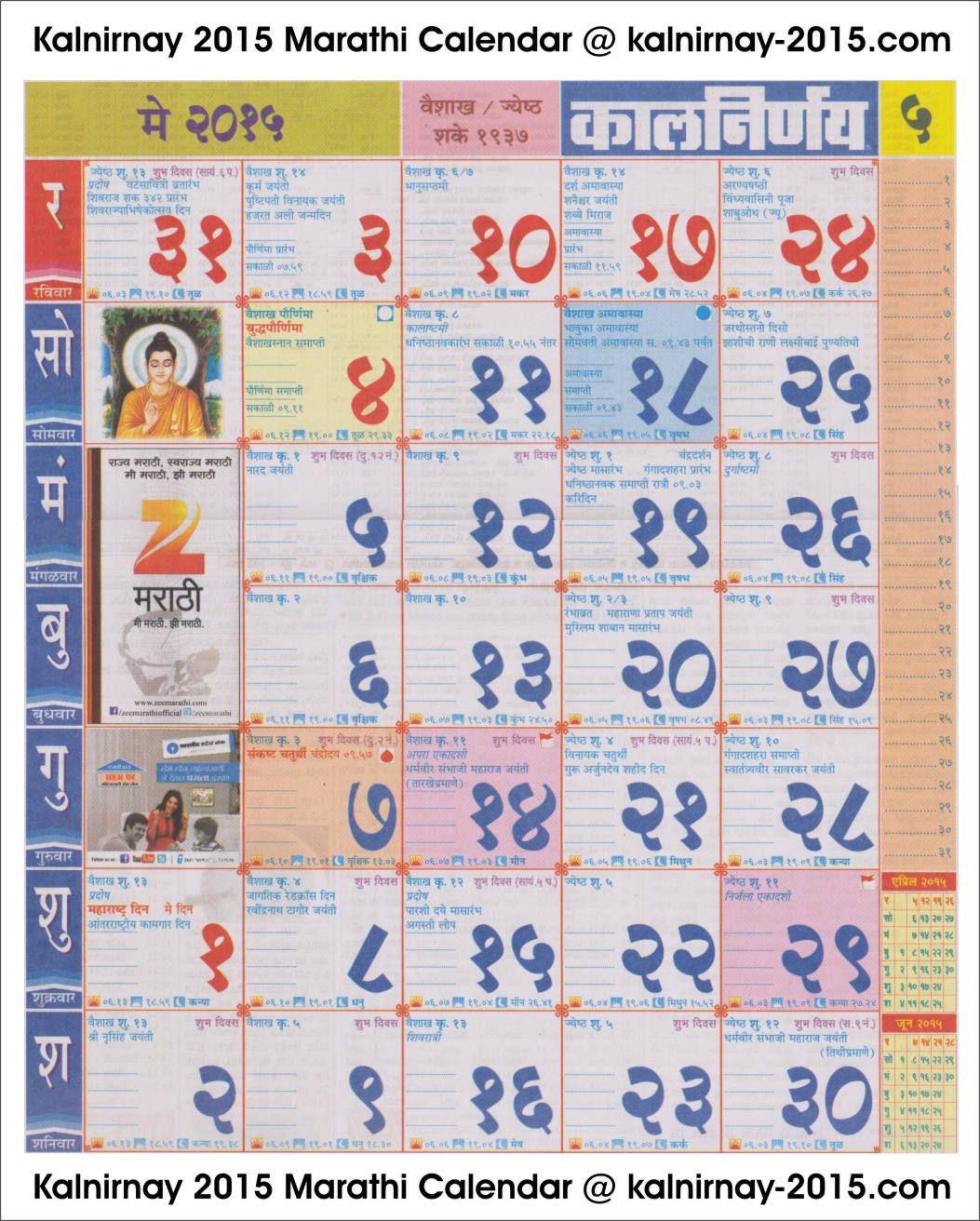 May Marathi Calendar : May marathi kalnirnay calendar