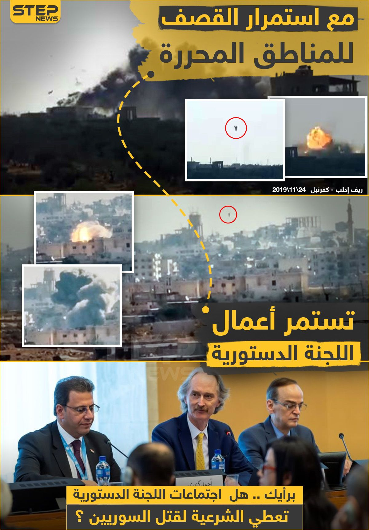 اللجنة الدستورية وقصف إدلب Movies Movie Posters Poster