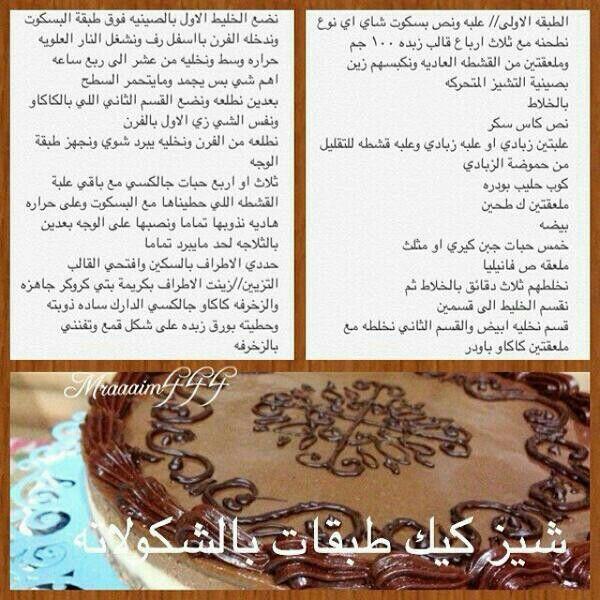 تشيز كيك طبقات بالشوكو Arabian Food Food Desserts